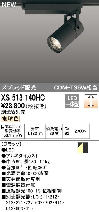 【最安値挑戦中!最大23倍】オーデリック XS513140HC スポットライト LED一体型 位相制御調光 電球色 調光器別売 ブラック [(^^)]