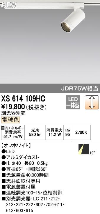 【最安値挑戦中!最大33倍】オーデリック XS614109HC スポットライト LED一体型 位相制御調光 電球色 調光器別売 オフホワイト [(^^)]