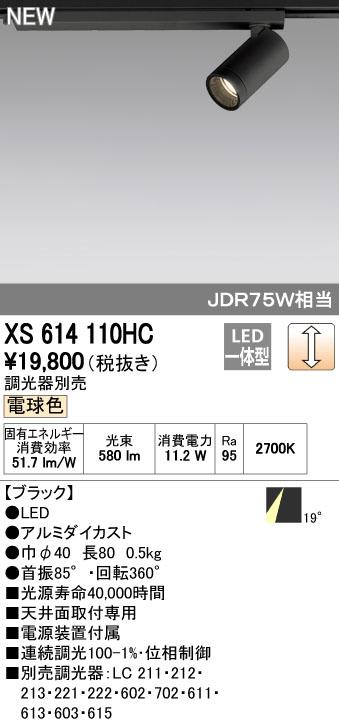 【最安値挑戦中!最大33倍】オーデリック XS614110HC スポットライト LED一体型 位相制御調光 電球色 調光器別売 ブラック [(^^)]