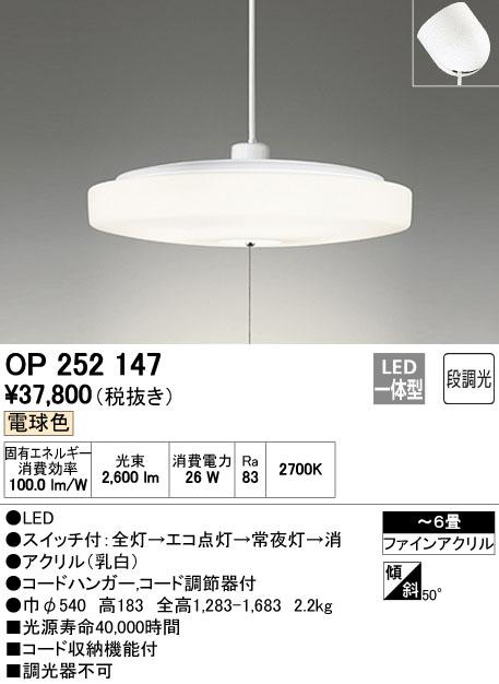 【最安値挑戦中!最大23倍】照明器具 オーデリック OP252147 ペンダントライト LED 電球色タイプ ~6畳 [∀(^^)]