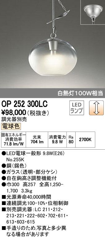 【最安値挑戦中!最大33倍】照明器具 オーデリック OP252300LC ペンダントライト LED 連続調光 電球色 白熱灯60W相当 調光器別売 [∀(^^)]