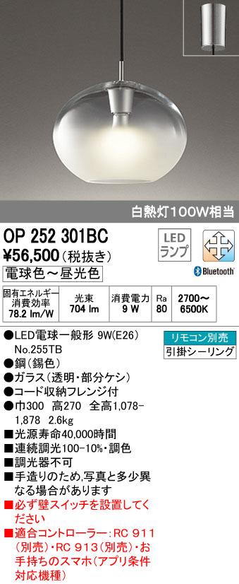 【最安値挑戦中!最大33倍】オーデリック OP252301BC ペンダントライト LED調光調色 Bluetooth通信対応機能付 リモコン別売 [∀(^^)]