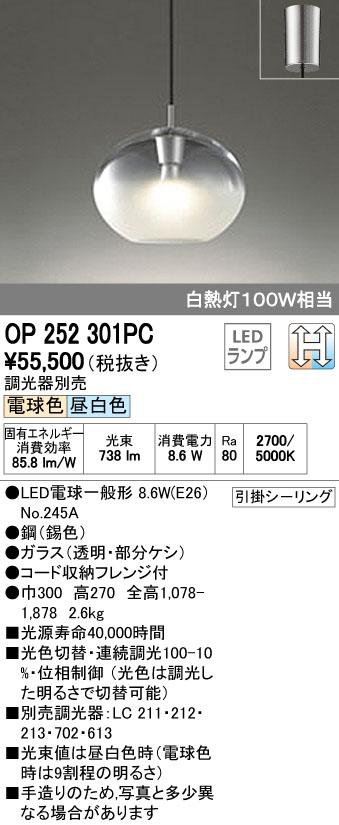 【最安値挑戦中!最大33倍】オーデリック OP252301PC ペンダント LED電球一般形8.6W 電球/昼白色(切替) 引掛シーリング ガラス 調光器別売 [∀(^^)]