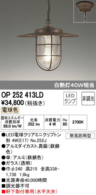 【最安値挑戦中!最大23倍】オーデリック OP252413LD(ランプ別梱包) ペンダントライト LED電球クリアミニクリプトン形 電球色 非調光 白熱灯40W相当 [∀(^^)]