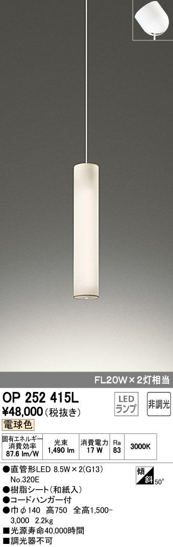 【最安値挑戦中!最大23倍】オーデリック OP252415L(ランプ別梱包) ペンダントライト 直管形LED 電球色 非調光 FL20W×2灯相当 [∀(^^)]