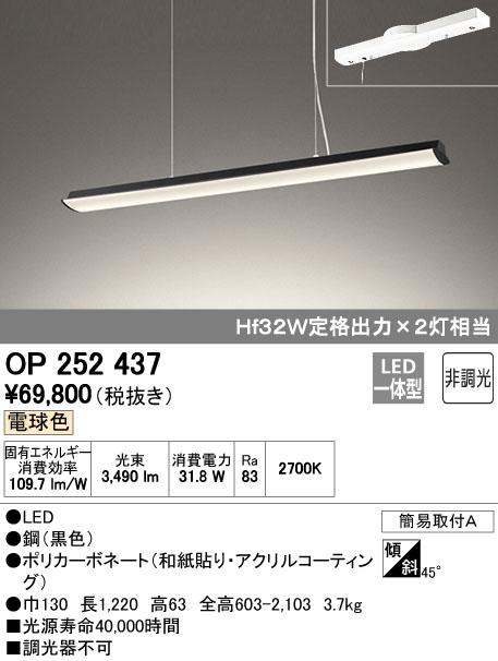 【最安値挑戦中!最大33倍】オーデリック OP252437 ペンダント LED一体型 電球色 HF32W高出力×2灯相当 非調光 ブラック 和紙貼り [∀(^^)]