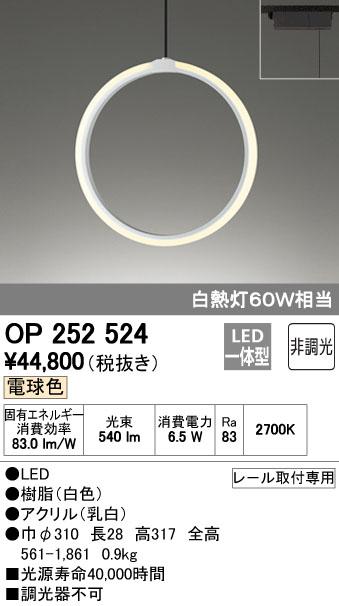 【最安値挑戦中!最大23倍】オーデリック OP252524 ペンダントライト LED一体型 電球色 非調光 ホワイト プラグ [∀(^^)]