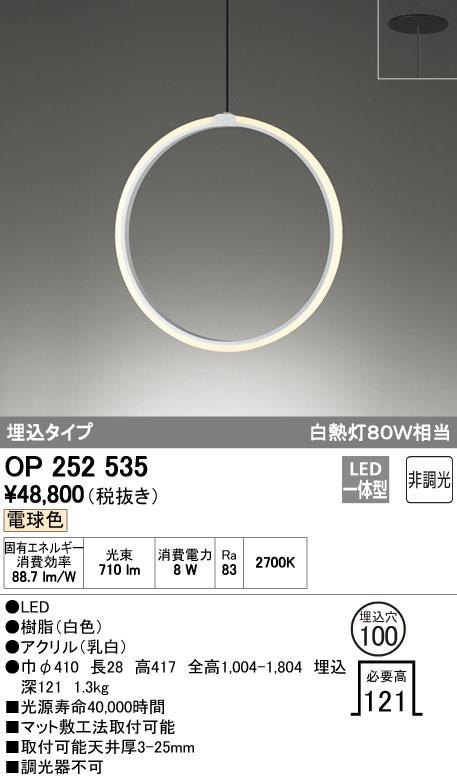 【最安値挑戦中!最大23倍】オーデリック OP252535 ペンダントライト LED一体型 電球色 非調光 埋込タイプ [∀(^^)]
