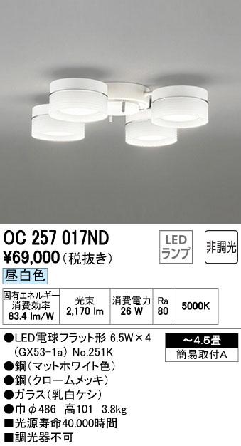 【最安値挑戦中!最大23倍】オーデリック OC257017ND シャンデリア LED電球フラット形 昼白色タイプ 非調光 ~4.5畳 [∀(^^)]