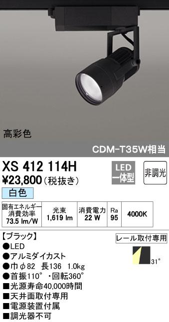 【最安値挑戦中!最大23倍】オーデリック XS412114H スポットライト LED一体型 C1950 CDM-T35W相当 白色 高彩色 プラグタイプ31° 非調光 ブラック [(^^)]