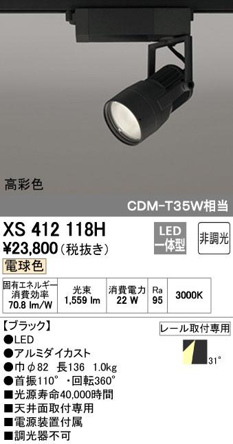 【最安値挑戦中!最大23倍】オーデリック XS412118H スポットライト LED一体型 C1950 CDM-T35W相当 電球色 高彩色 プラグタイプ31° 非調光 ブラック [(^^)]