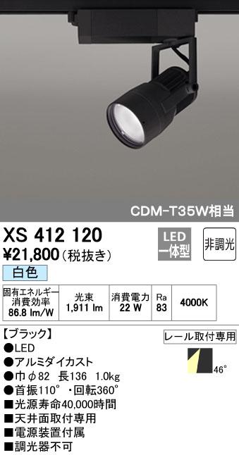 【最安値挑戦中!最大23倍】オーデリック XS412120 スポットライト LED一体型 C1950 CDM-T35W相当 白色 プラグタイプ46° 非調光 ブラック [(^^)]