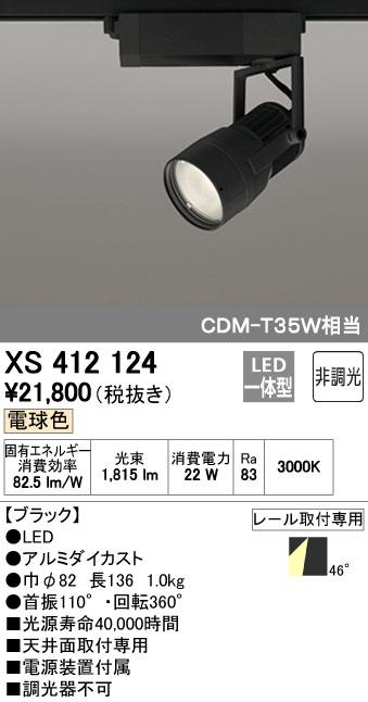 【最安値挑戦中!最大23倍】オーデリック XS412124 スポットライト LED一体型 C1950 CDM-T35W相当 電球色 プラグタイプ46° 非調光 ブラック [(^^)]