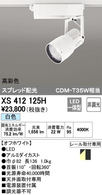 【最安値挑戦中!最大23倍】オーデリック XS412125H スポットライト スプレッド配光 LED一体型 C1950 白色 高彩色 プラグタイプ 非調光 ホワイト [(^^)]