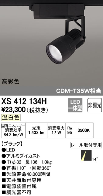 【最安値挑戦中!最大23倍】オーデリック XS412134H スポットライト LED一体型 C1650 CDM-T35W相当 温白色 高彩色 プラグタイプ14° 非調光 ブラック [(^^)]