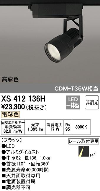 【最安値挑戦中!最大23倍】オーデリック XS412136H スポットライト LED一体型 C1650 CDM-T35W相当 電球色 高彩色 プラグタイプ14° 非調光 ブラック [(^^)]