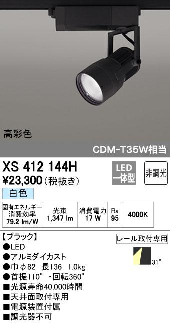 【最安値挑戦中!最大23倍】オーデリック XS412144H スポットライト LED一体型 C1650 CDM-T35W相当 白色 高彩色 プラグタイプ31° 非調光 ブラック [(^^)]