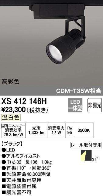 【最安値挑戦中!最大23倍】オーデリック XS412146H スポットライト LED一体型 C1650 CDM-T35W相当 温白色 高彩色 プラグタイプ31° 非調光 ブラック [(^^)]