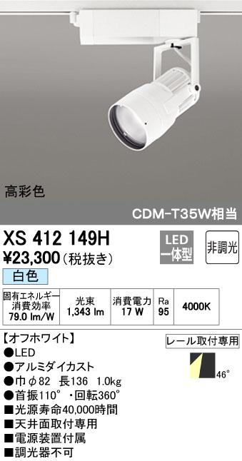 【最安値挑戦中!最大23倍】オーデリック XS412149H スポットライト LED一体型 C1650 CDM-T35W相当 白色 高彩色 プラグタイプ46° 非調光 ホワイト [(^^)]
