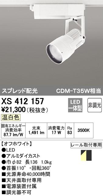 【最安値挑戦中!最大23倍】オーデリック XS412157 スポットライト スプレッド配光 LED一体型 C1650 CDM-T35W相当 温白色 プラグタイプ 非調光 ホワイト [(^^)]