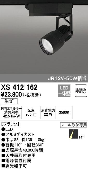 【最安値挑戦中!最大23倍】オーデリック XS412162 スポットライト LED一体型 JR12V-50W 非調光 鮮魚 プラグタイプ14℃ ブラック [(^^)]