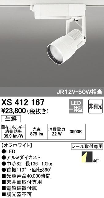 【最安値挑戦中!最大23倍】オーデリック XS412167 スポットライト LED一体型 JR12V-50W 非調光 鮮魚 プラグタイプ46℃ ホワイト [(^^)]