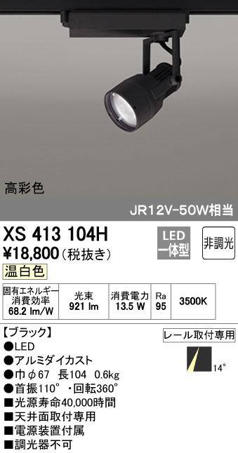 【最安値挑戦中!最大33倍】オーデリック XS413104H スポットライト LED一体型 C1000 JR12V-50W相当 温白色 高彩色 プラグタイプ14° 非調光 ブラック [(^^)]