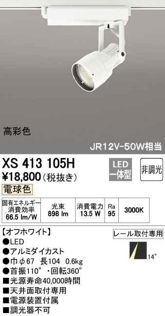 【最安値挑戦中!最大33倍】オーデリック XS413105H スポットライト LED一体型 C1000 JR12V-50W相当 電球色 高彩色 プラグタイプ14° 非調光 ホワイト [(^^)]