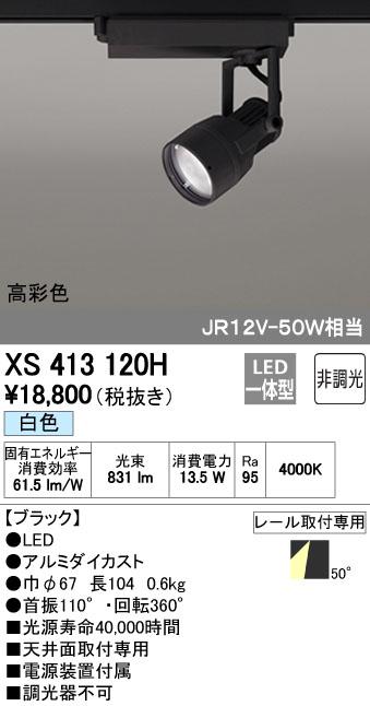 【最安値挑戦中!最大33倍】オーデリック XS413120H スポットライト LED一体型 C1000 JR12V-50W相当 白色 高彩色 プラグタイプ50° 非調光 ブラック [(^^)]