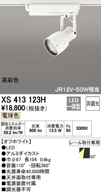 【最安値挑戦中!最大33倍】オーデリック XS413123H スポットライト LED一体型 C1000 JR12V-50W相当 電球色 高彩色 プラグタイプ50° 非調光 ホワイト [(^^)]