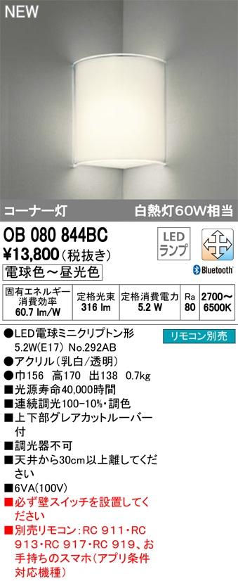 【coordiroom】オーデリック OB080844BC ブラケットライト LEDランプ Bluetooth 調光調色 コーナー灯 電球色~昼光色 リモコン別売 [(^^)]