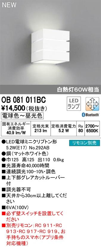 【coordiroom】オーデリック OB081011BC ブラケットライト LEDランプ Bluetooth 調光調色 電球色~昼光色 リモコン別売 鋼 マットホワイト [(^^)]