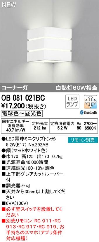【最安値挑戦中!最大33倍】オーデリック OB081021BC ブラケットライト LEDランプ Bluetooth 調光調色 コーナー灯 電球色~昼光色 リモコン別売 ホワイト [(^^)]