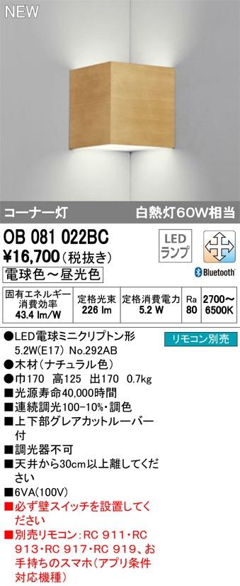 【最安値挑戦中!最大33倍】オーデリック OB081022BC ブラケットライト LEDランプ Bluetooth 調光調色 コーナー灯 電球色~昼光色 リモコン別売 ナチュラル [(^^)]