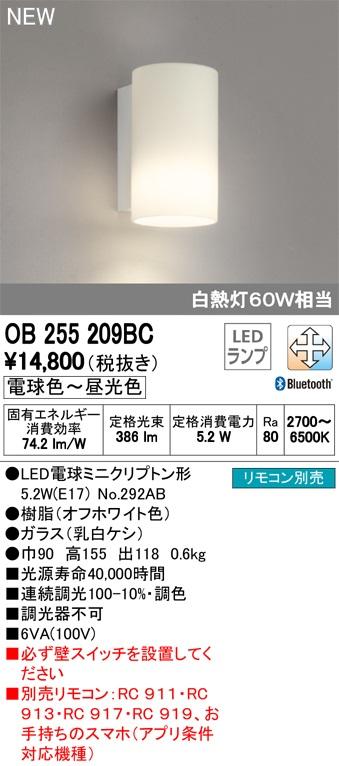 【coordiroom】オーデリック OB255209BC(ランプ別梱包) ブラケットライト LEDランプ Bluetooth 調光調色 電球色~昼光色 リモコン別売 [(^^)]