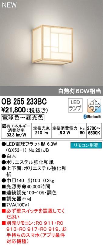 【最安値挑戦中!最大33倍】オーデリック OB255233BC(ランプ別梱包) 和風ブラケットライト LEDランプ Bluetooth 調光調色 電球色~昼光色 リモコン別売 [(^^)]