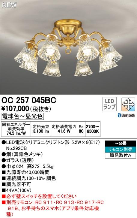 【最安値挑戦中!最大33倍】オーデリック OC257045BC LEDシャンデリア LEDランプ Bluetooth 調光調色 電球色~昼光色 リモコン別売 ~8畳 [(^^)]