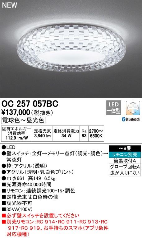 【最安値挑戦中!最大33倍】オーデリック OC257057BC LEDシャンデリア LED一体型 Bluetooth 調光調色 電球色~昼光色 リモコン別売 ~8畳 [(^^)]