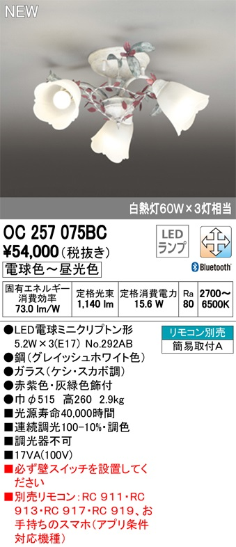【最安値挑戦中!最大33倍】オーデリック OC257075BC(ランプ別梱包) LEDシャンデリア LEDランプ Bluetooth 調光調色 電球色~昼光色 リモコン別売 [(^^)]
