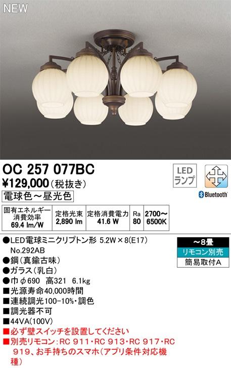 【最安値挑戦中!最大33倍】オーデリック OC257077BC(ランプ別梱包) LEDシャンデリア LEDランプ Bluetooth 調光調色 電球色~昼光色 リモコン別売 ~8畳 [(^^)]