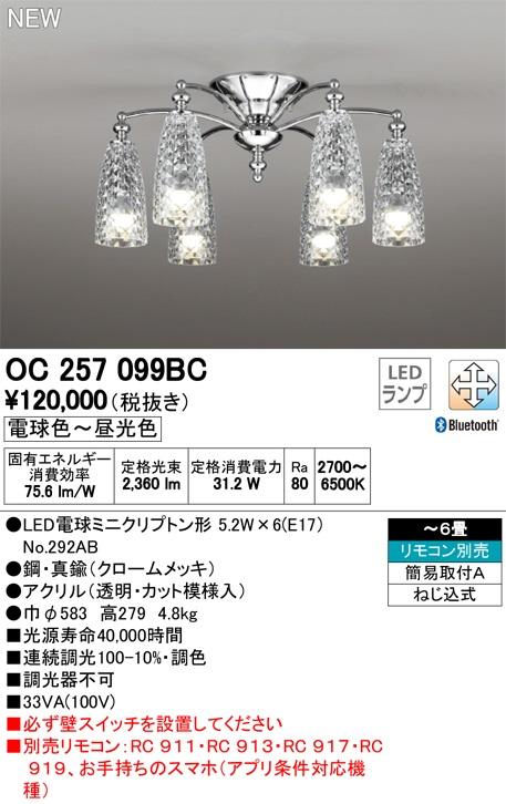 【最安値挑戦中!最大33倍】オーデリック OC257099BC(ランプ別梱) LEDシャンデリア LEDランプ Bluetooth 調光調色 電球色~昼光色 リモコン別売 ~6畳 [(^^)]