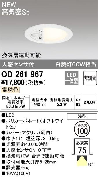 【最安値挑戦中!最大33倍】オーデリック OD261967 LEDダウンライト LED一体型 非調光 電球色 人感センサ付 換気扇連動可能 高気密SB 埋込100 ホワイト [(^^)]