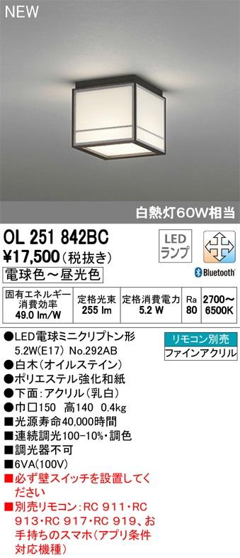 【coordiroom】オーデリック OL251842BC(ランプ別梱包) 和風 LEDシーリングライト LEDランプ Bluetooth 調光調色 電球色~昼光色 リモコン別売 [(^^)]