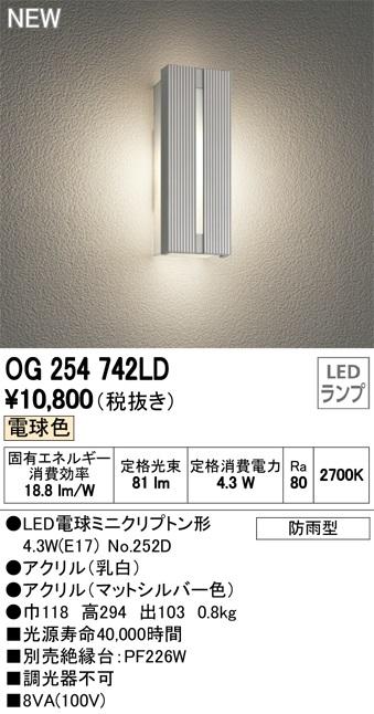 【coordiroom】オーデリック OG254742LD(ランプ別梱包) エクステリアポーチライト LEDランプ 電球色 防雨型 シルバー [(^^)]