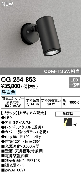 【最安値挑戦中!最大33倍】オーデリック OG254853 エクステリアスポットライト LED一体型 昼白色 φ88 長180 ミディアム配光 防雨型 ブラック [(^^)]