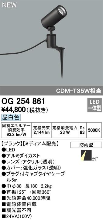 【coordiroom】オーデリック OG254861 エクステリアスポットライト LED一体型 昼白色 φ88 長180 ミディアム配光 防雨型 ブラック [(^^)]