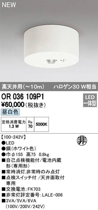 【最安値挑戦中!最大33倍】オーデリック OR036109P1 LED非常灯 LED一体型 高天井用(~10m) 昼白色 自己点検機能付 電池内蔵形 天井面取付 ホワイト [(^^)]