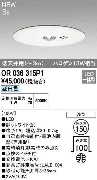 【coordiroom】オーデリック OR036315P1 LED非常灯 LED一体型 低天井用(~3m) SB 昼白色 自己点検機能付 電池内蔵形 埋込穴φ150 ホワイト [(^^)]