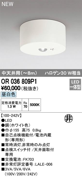 【最安値挑戦中!最大33倍】オーデリック OR036809P1 LED非常灯 LED一体型 中天井用(~8m) 昼白色 自己点検機能付 電池内蔵形 天井面取付 ホワイト [(^^)]