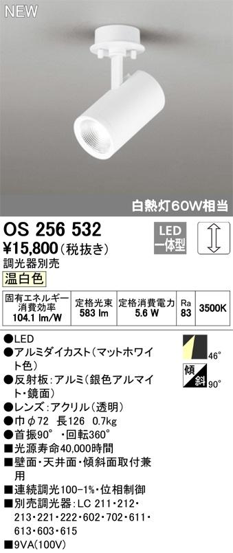 【coordiroom】オーデリック OS256532 LEDスポットライト LED一体型 連続調光 温白色 調光器別売 壁・天井・傾斜取付兼用 ホワイト [(^^)]